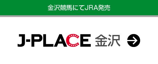 J-PLACE 金沢