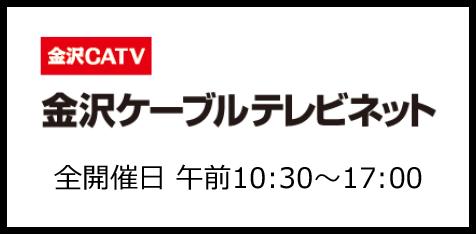 金沢ケーブルテレビネット
