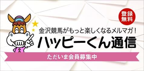 メールマガジン「ハッピーくん通信」