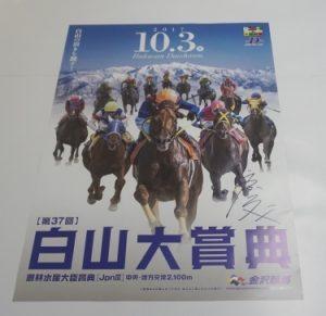 第37回白山大賞典岩田騎手サイン入りポスター