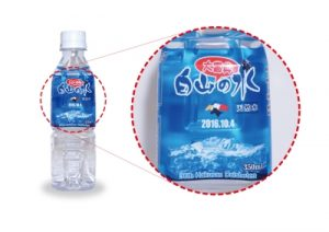 白山の天然水オリジナルペットボトル 「白山大賞典の水」